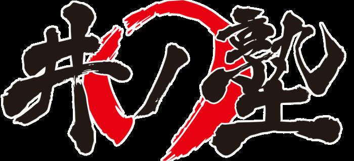 定期テストと受験に強い自立学習塾「井ノ塾」